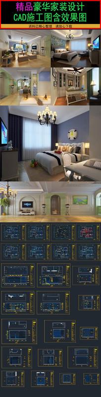 豪华别墅家装施工图含效果图