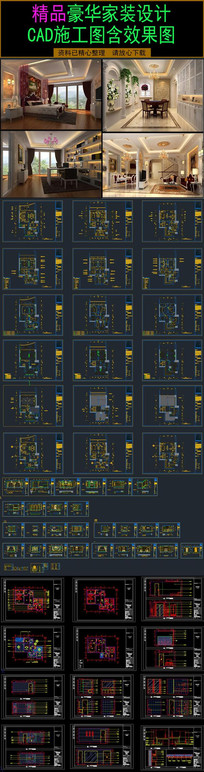 欧式样板房别墅施工图带效果图