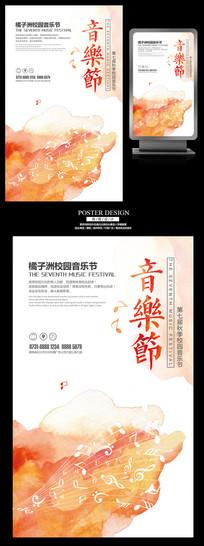 水墨艺术音乐节海报设计