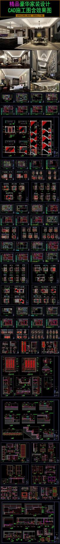 完整别墅施工图带效果图