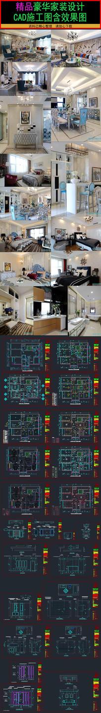 样板房家装施工图含效果图