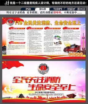 119消防安全知识宣传展板