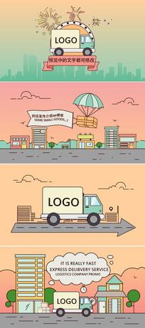 ae购物网站宣传推广模板