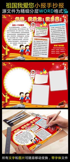 中国梦小报