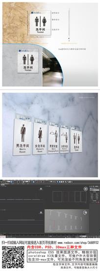 厕所门牌男女洗手间标识牌