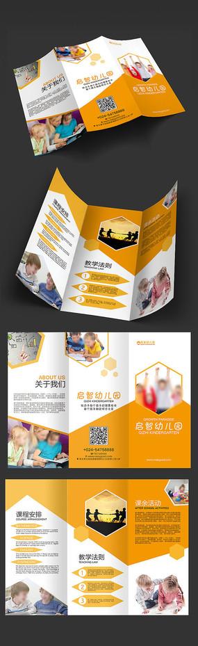 橙色简洁幼儿园三折页