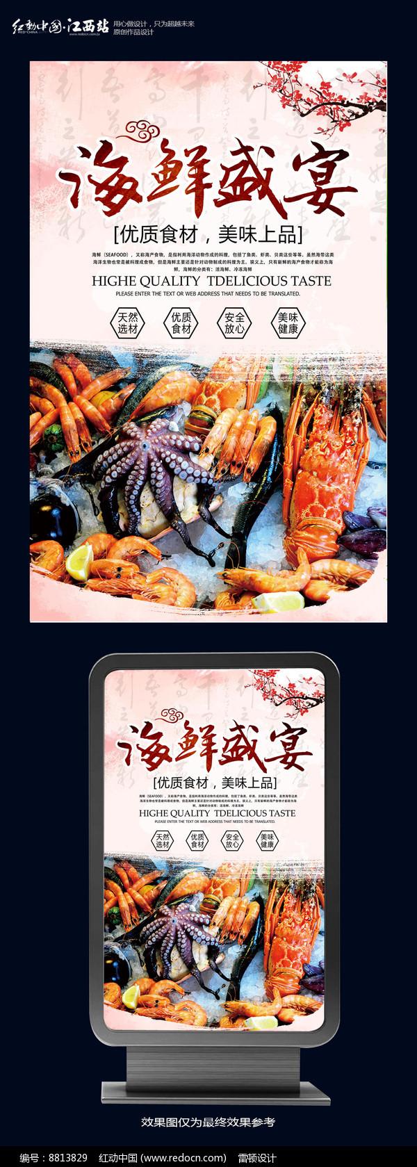 创意海鲜自助餐美食海报图片