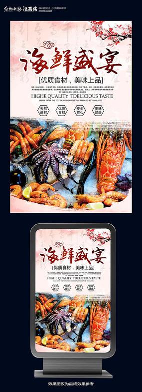 创意海鲜自助餐美食海报
