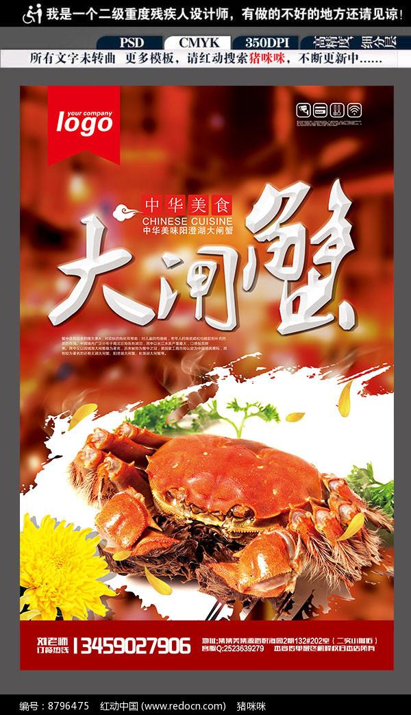 创意时尚传统大闸蟹美食海报图片