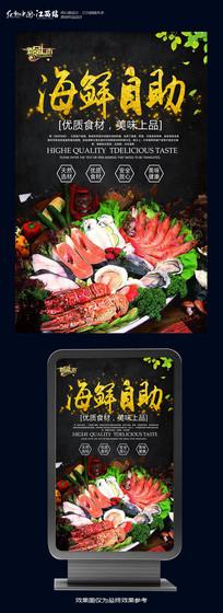 大气海鲜自助餐美食海报