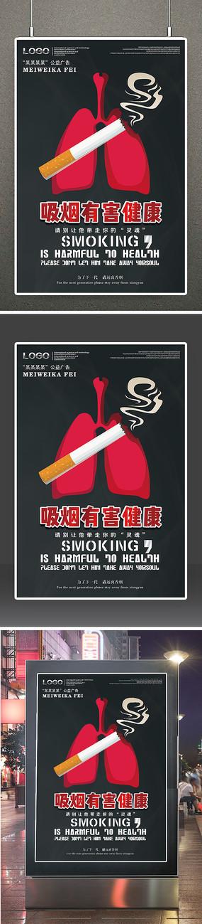 大气吸烟有害健康公益海报