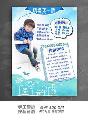 儿童投票海报设计