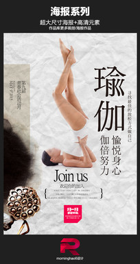 复古中国风瑜伽招生海报设计