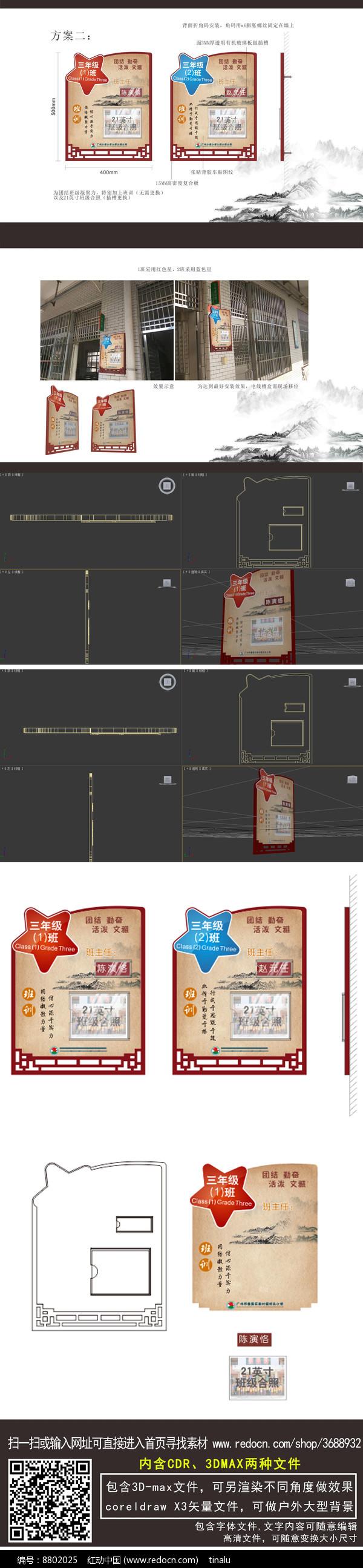 古典标识红色镂空学校班级牌图片