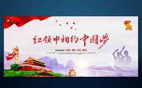 红领巾相约中国梦少先队海报