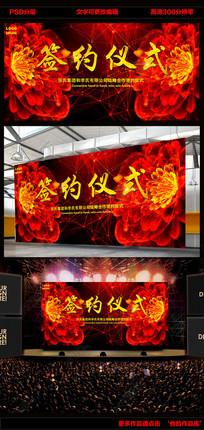 红色签约仪式背景展板