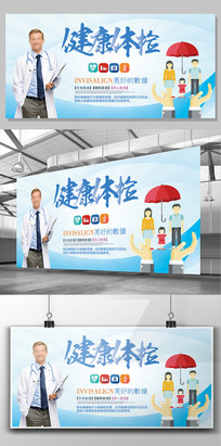 健康体检医疗展板背景图