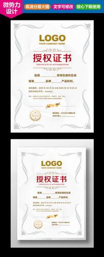 精美简洁企业授权证书