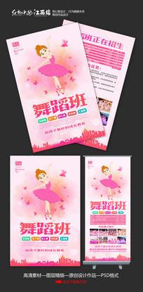 卡通时尚舞蹈培训班招生宣传单