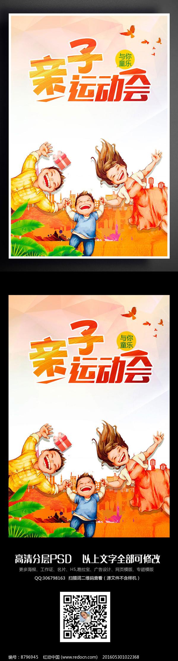 卡通幼儿园亲子运动会海报图片