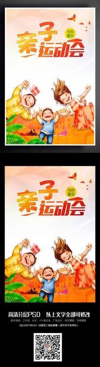 卡通幼儿园亲子运动会海报