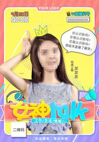 可爱的美女女神直播宣传海报