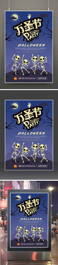 恐怖万圣节狂欢夜海报设计