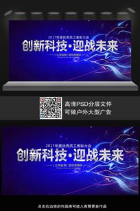 蓝色网络科技会议背景展板