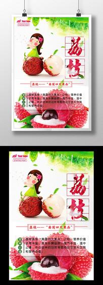 荔枝促销海报设计