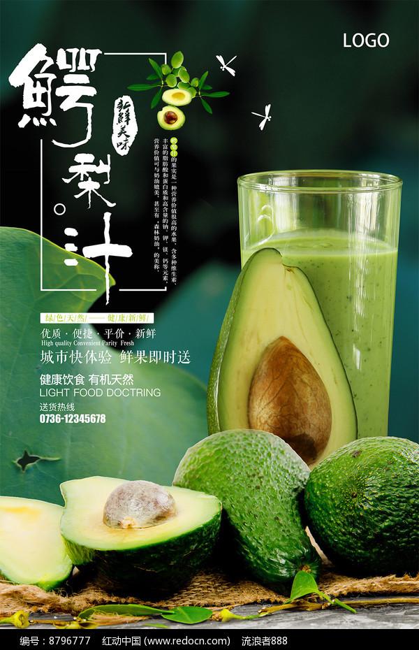 鳄梨汁海报图片