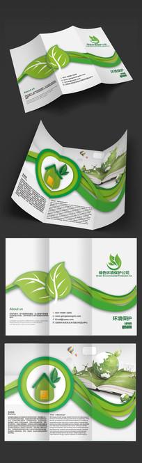 绿色环境保护三折页