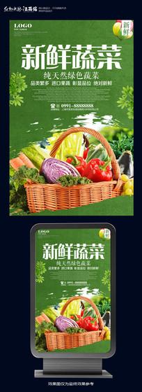 绿色新鲜蔬菜海报宣传设计