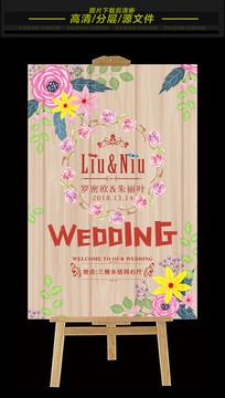 木纹水彩花卉婚礼迎宾水牌