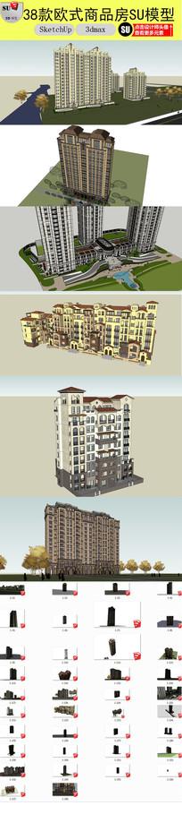 欧式高层住宅SU模型