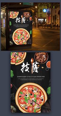 披萨美食海报下载