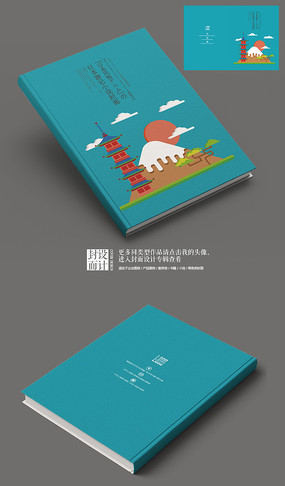 日本游記小說封面設計