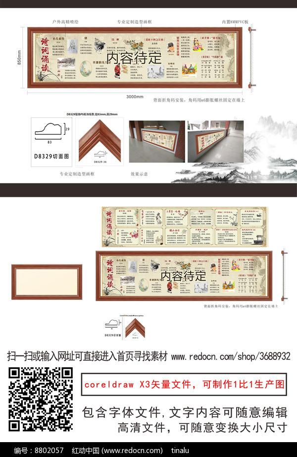 儒家文化走廊校园文化墙画框图片