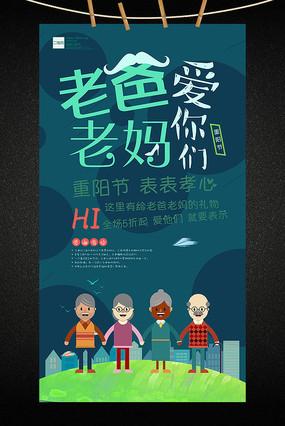 商超重阳节老人节促销活动