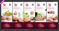 商业SPA会所活动宣传展架设计