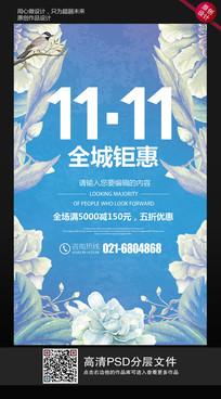 时尚大气双11宣传促销海报