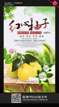 时尚新鲜有机水果海报柚子
