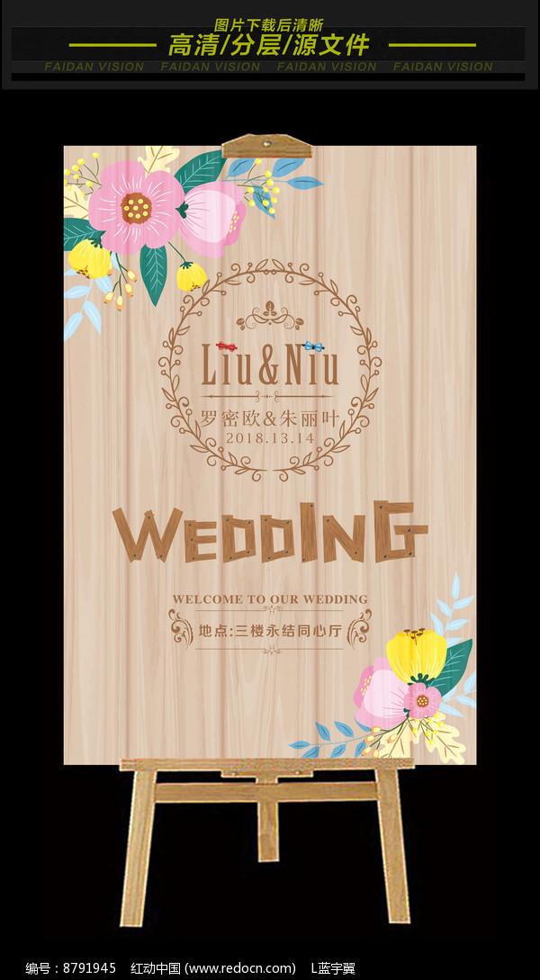 水彩木纹花卉婚礼迎宾水牌设计图片