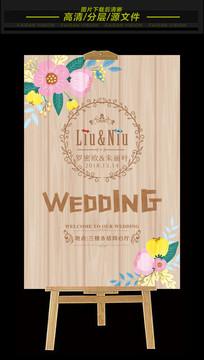 水彩木纹花卉婚礼迎宾水牌设计
