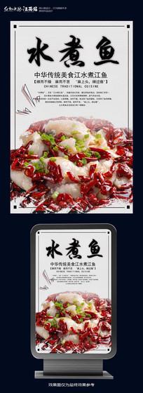 水煮鱼美食宣传海报设计