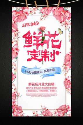 鲜花店开业配送速递定制海报