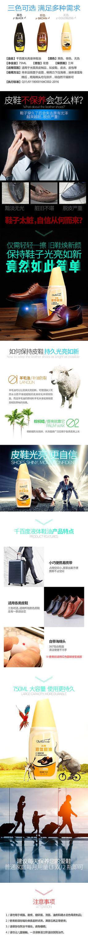 鞋油产品详情页设计
