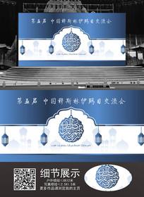 伊斯兰教活动背景板