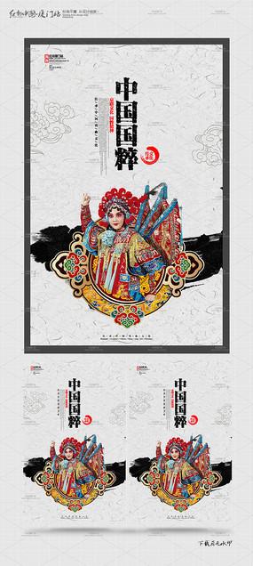 弘揚中國傳統文化
