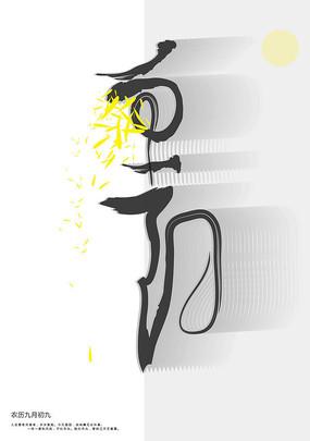 重阳节字体设计