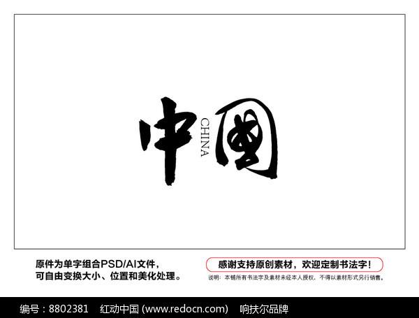 中国书法字